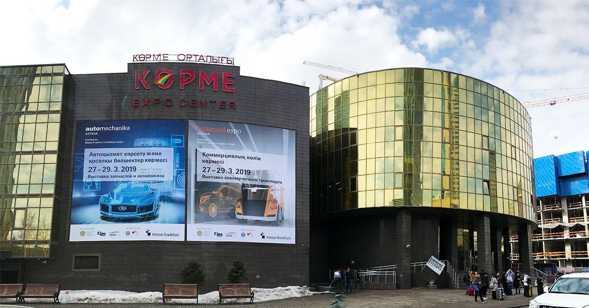 Korme Exhibition Center